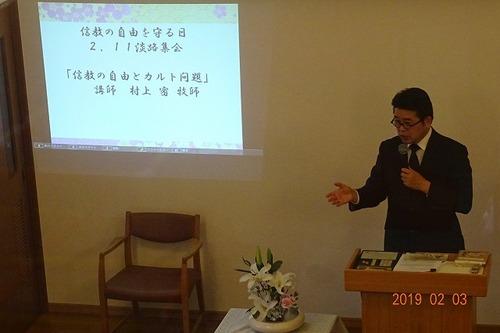 講師:村上密先生(七条基督教会牧師)