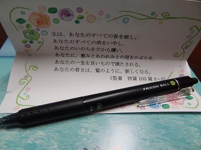 プレゼントは消せるボールペンです